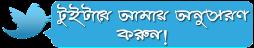 BanglaTwitter11 1